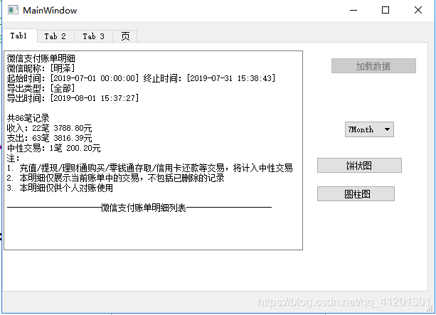 显示一些微信账单的基本信息,由于我发现微信账单前面的格式都是一样的,所以采取了读取文本文件的方式,读取微信账单,也通过读取其中的数据,判断账单的月份以及月份数,为后面分析图表做准备,读取文本文件用到QFile类CSDN上其他博主给出的简单方法