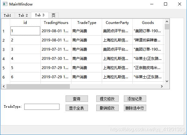所有微信账单的数据,可进行修改,增删改查,数据库基本语句,通过Qt自带模型,简单操作数据库