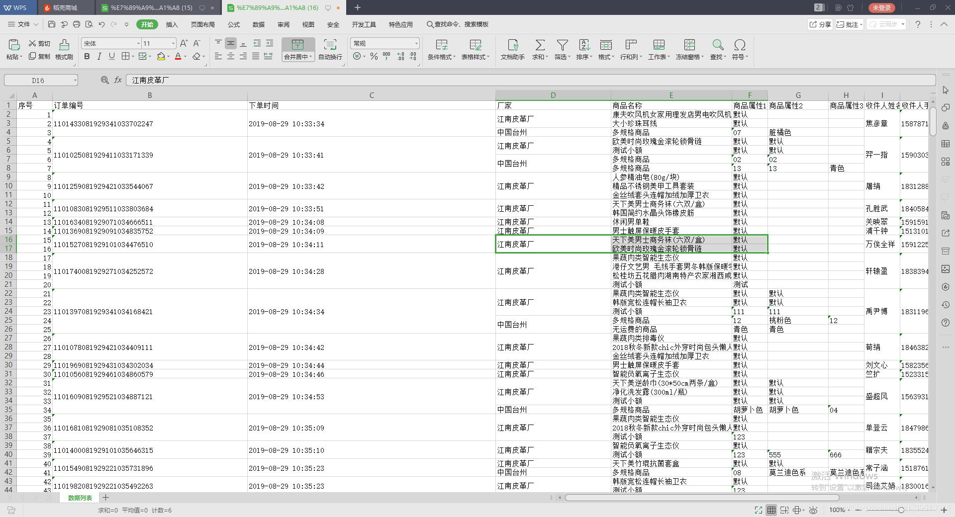[JAVA]java 使用 poi 导出Excel 根据相同内容动态合并单元格可指定列合并