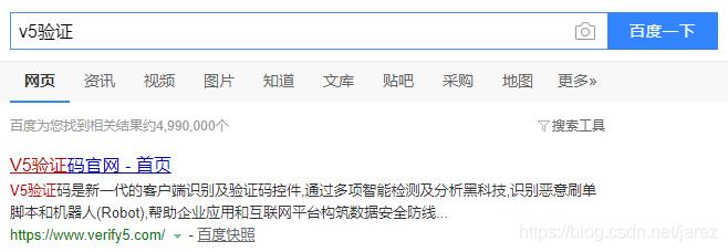 """百度搜""""v5验证"""""""