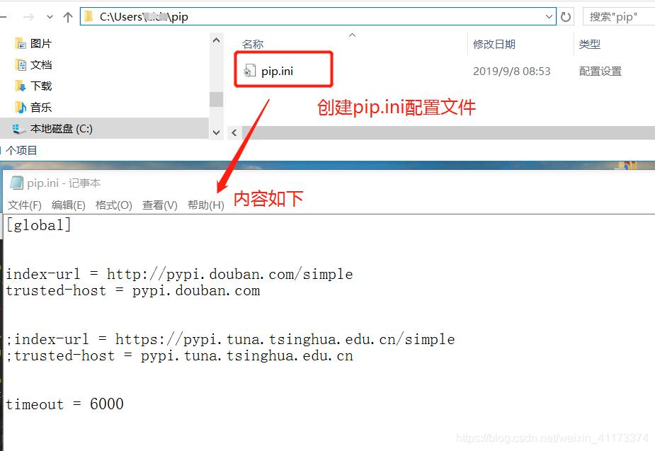 创建pip文件夹及pip.ini文件