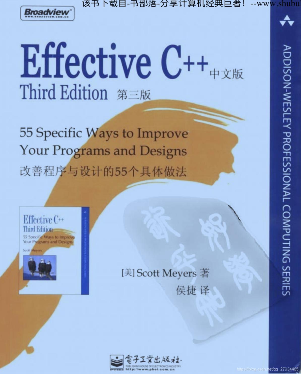 effective sql 中文 版