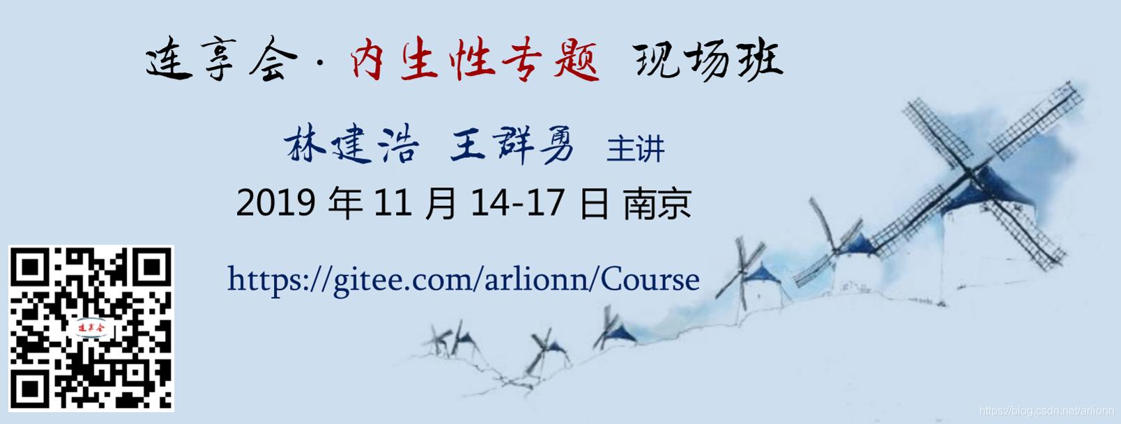 连享会-内生性专题现场班-2019.11.14-17