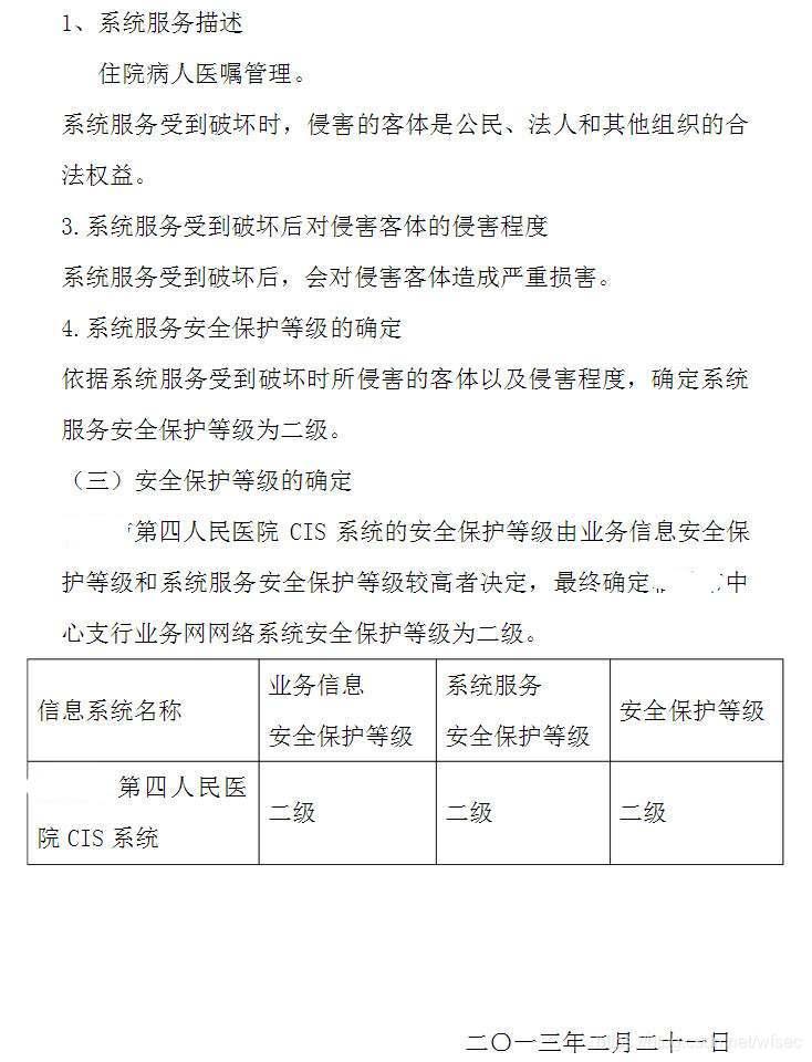 信息系统定级报告实例2