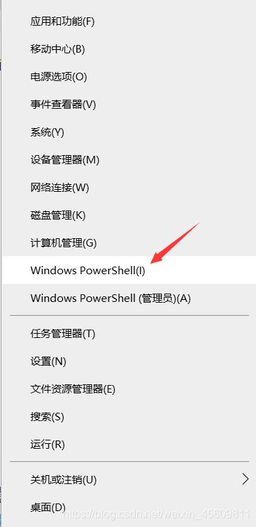 点击Windows PowerShell