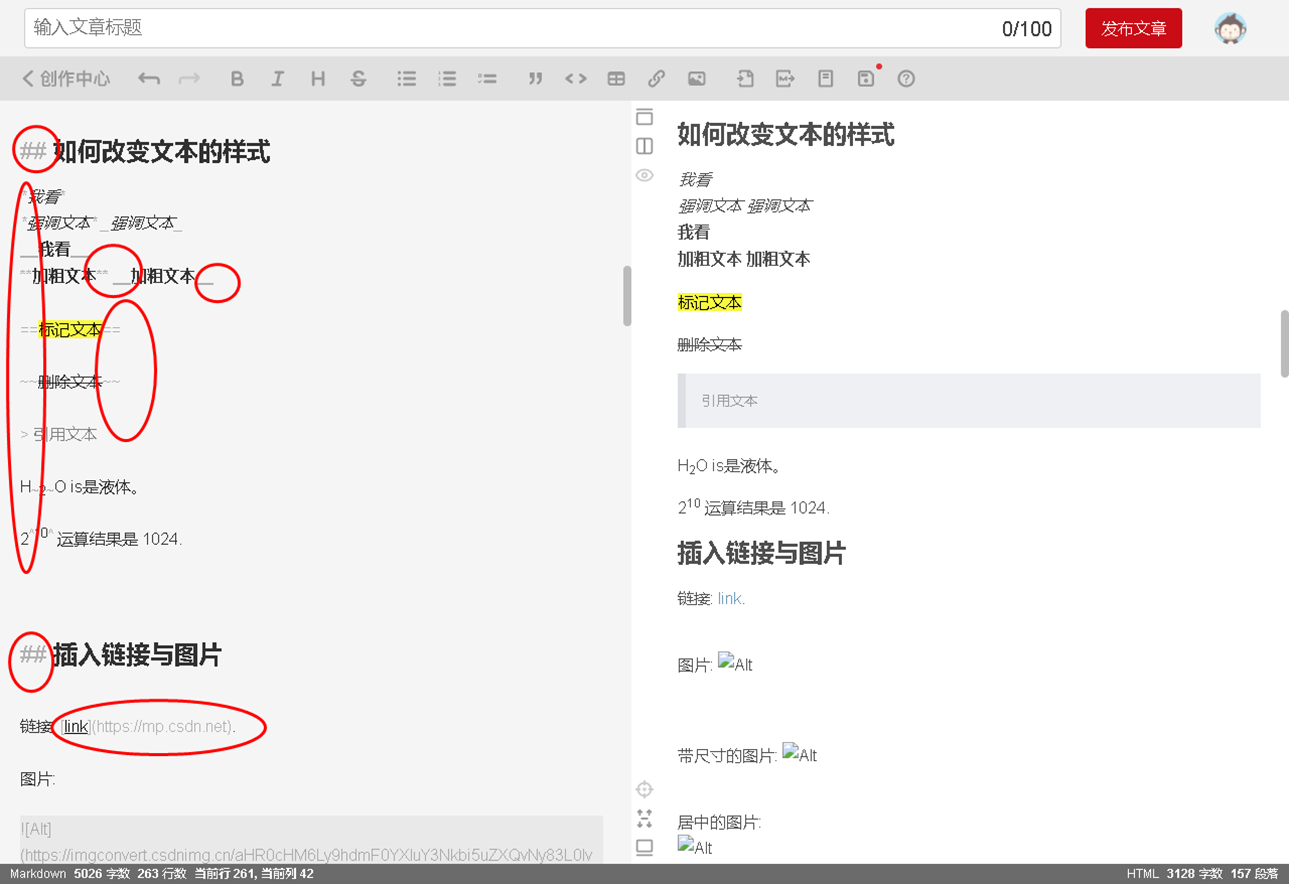 markdown编辑器与富文本编辑器优缺点比较,哪个更好用