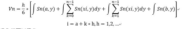 Vn=h/6*[∫▒〖Sn(a,y)+∫▒∑_(k=0)(n-1)▒Sn(xi,y)dy+∫▒∑_(k=1)(n-1)▒〖Sn(xi,y)dy+∫▒Sn(b,y) 〗〗]i=a+k*h,h=1,2,…