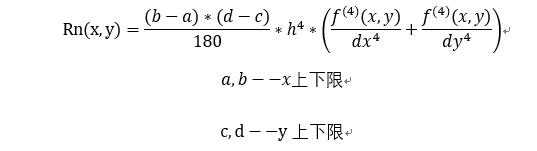 Rn(x,y)=((b-a)*(d-c))/180*h4*((f((4) ) (x,y))/(dx^4 )+(f^((4) ) (x,y))/(dy^4 ))
