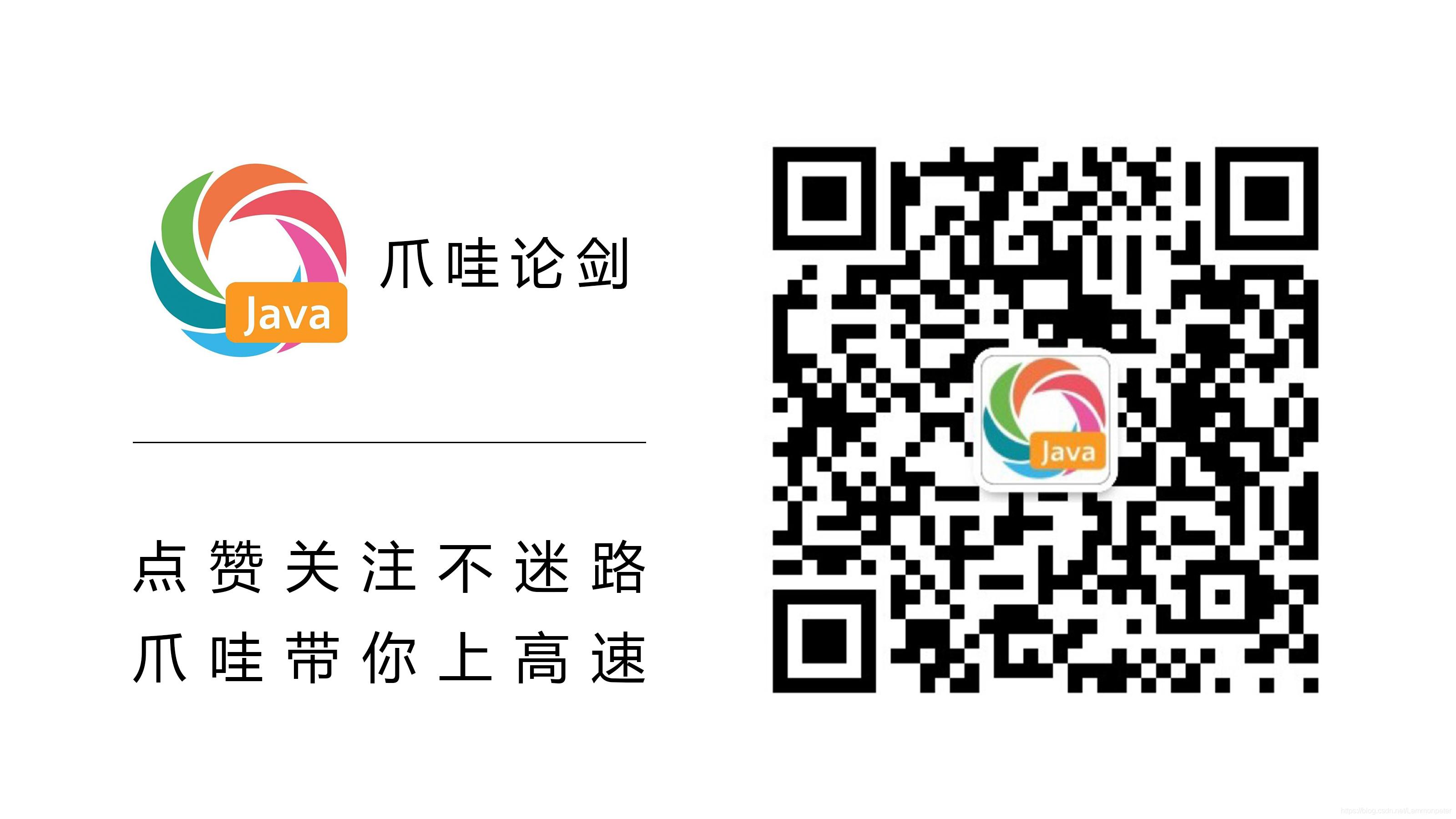 微信公众号-爪哇论剑-itlemon