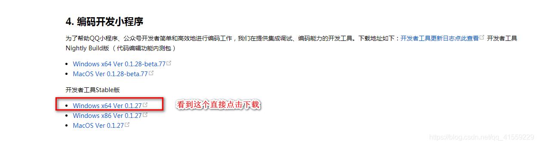 QQ小程序开发者工具无法编写代码  经验教程 第1张