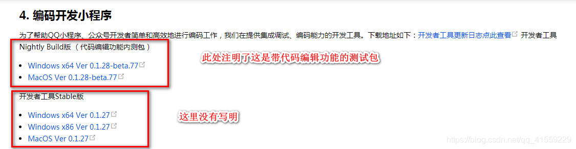 QQ小程序开发者工具无法编写代码  经验教程 第3张