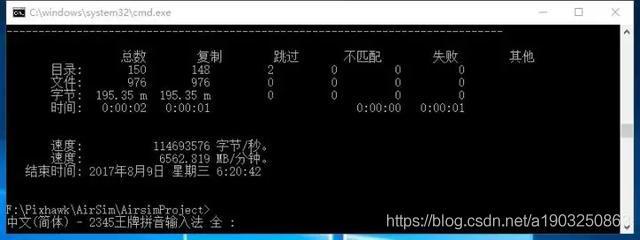 Windows系统下仿真工具:AirSim1.0 入门