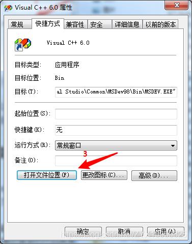 第三步 打开文件位置