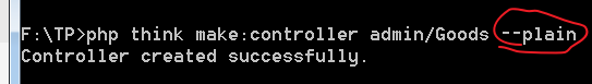 这里加上--plain 是创建一个简洁的控制器  不加上也可以,,自己去体会,,看个人需求