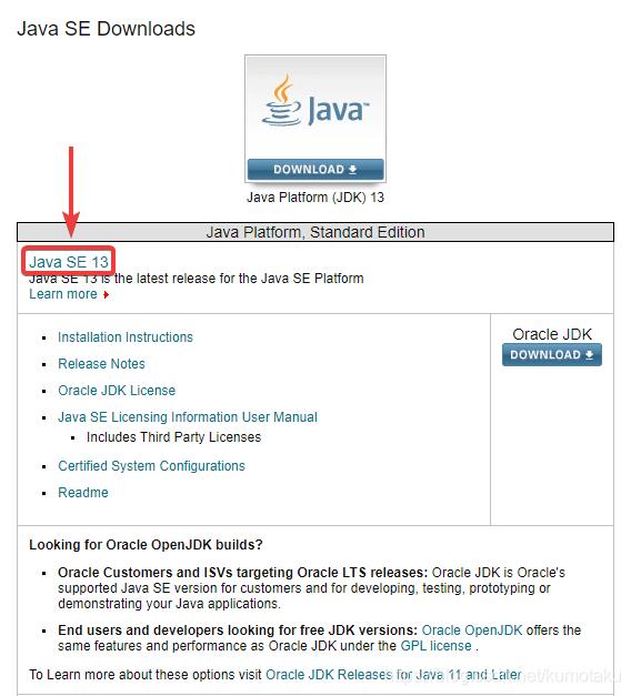下载Java SE - 选择版本