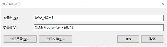 """环境配置 - 添加变量 """"JAVA_HOME"""""""