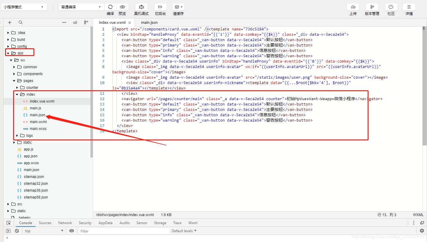 Mpvue+Vant-Weapp小程序开发初体验