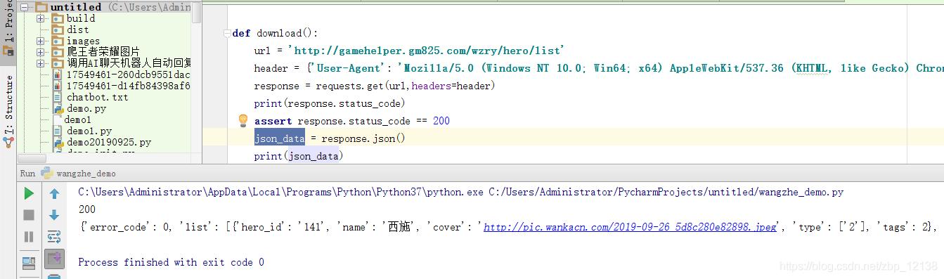 打印json_data
