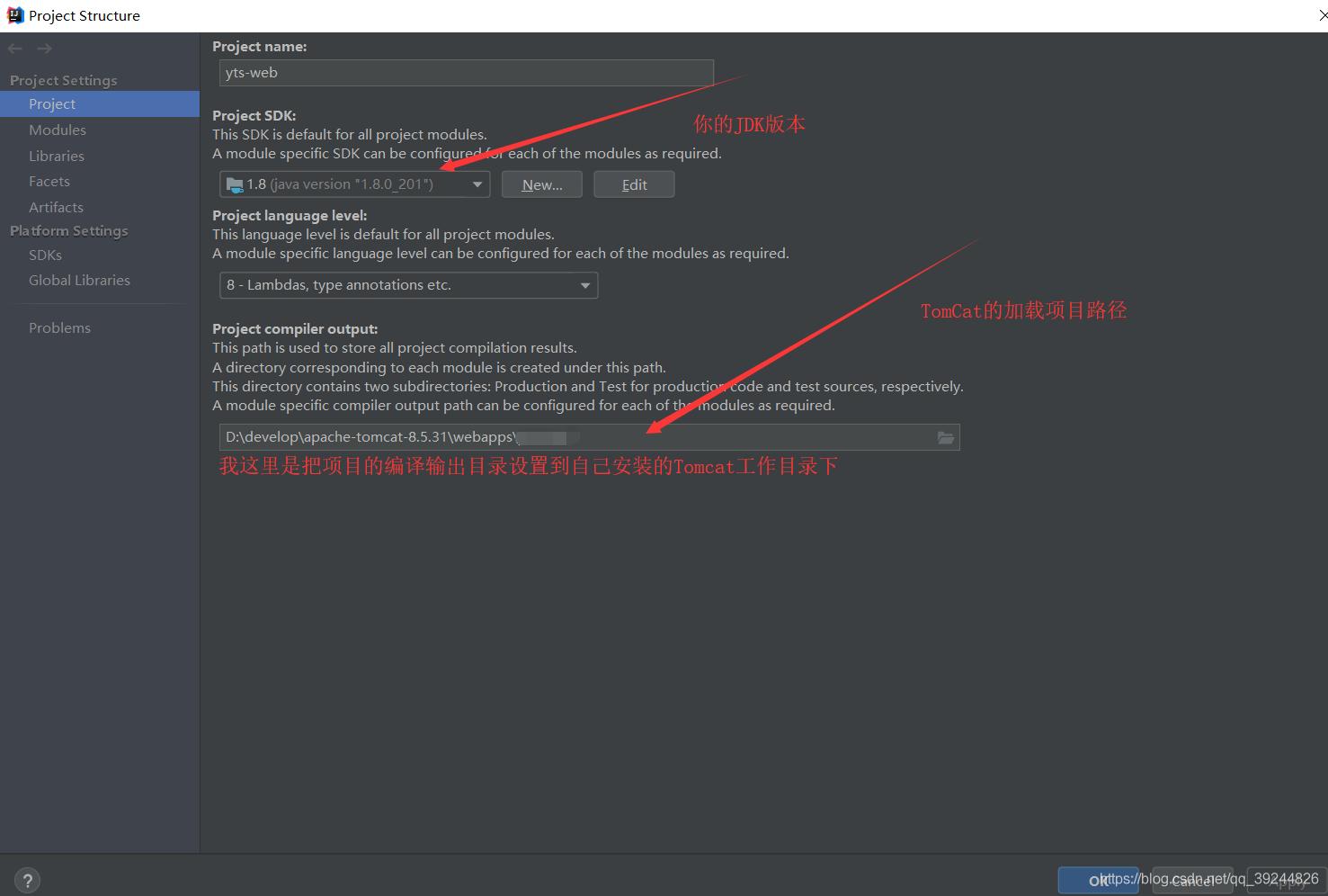 我已经把编译输出的目录设置到图中路径了,所以加载路径就是这个,不要被我的语法错误误导