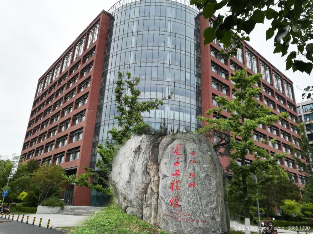 清华大学本部罗姆电子楼