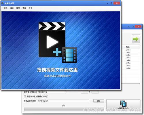 视频合并器