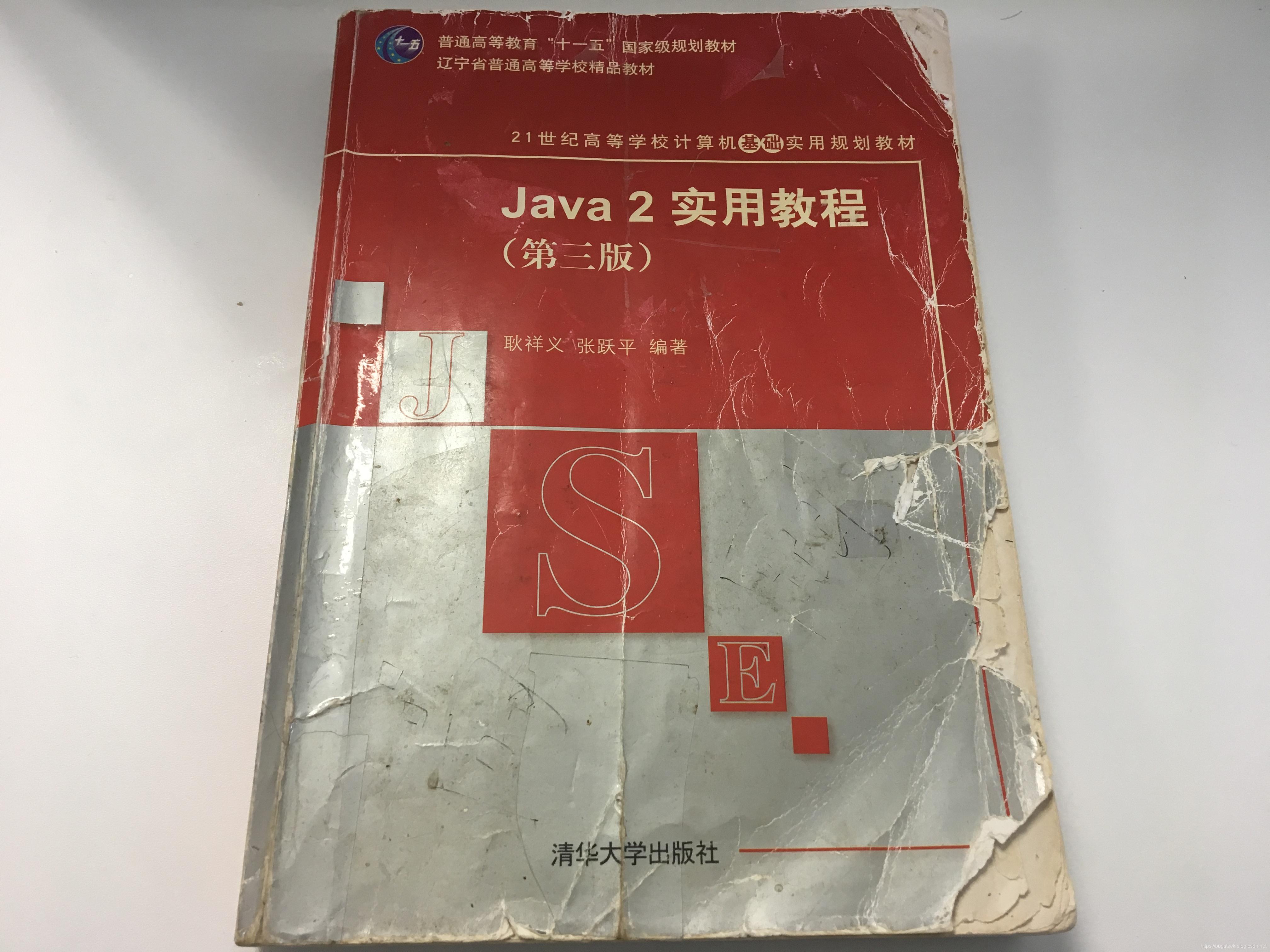 《Java2 实用教程(第三版)》