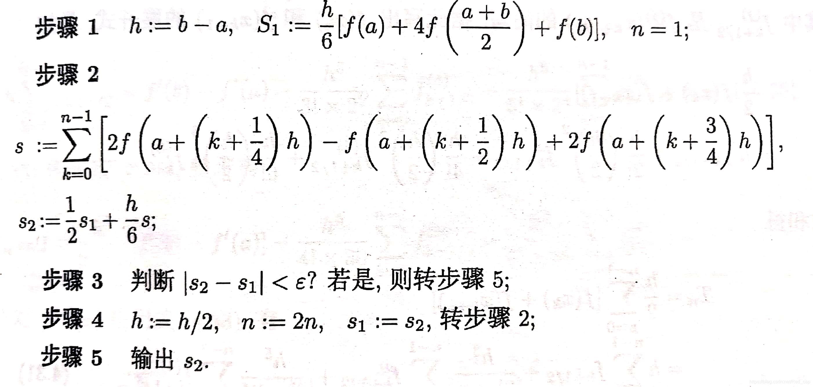 步骤来自《数值与计算方法》黄云清著