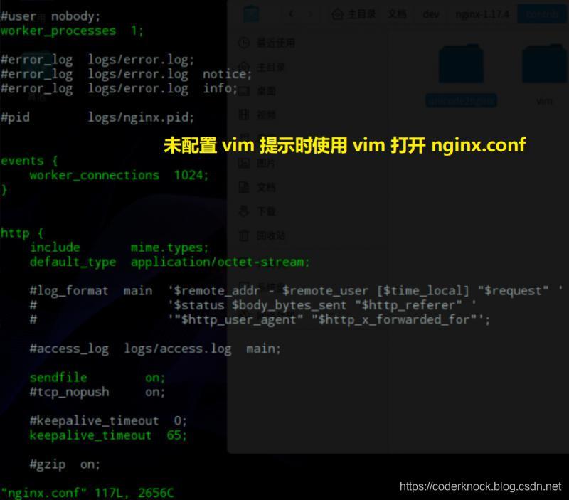 未配置 vim 提示时使用 vim 打开 nnginx.conf