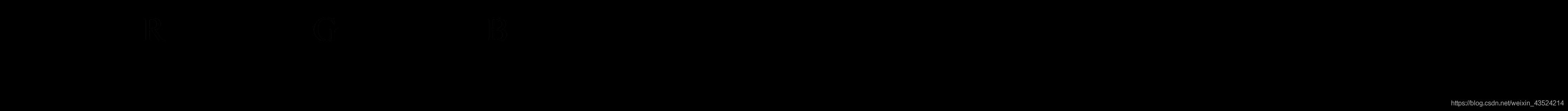 RGB描述