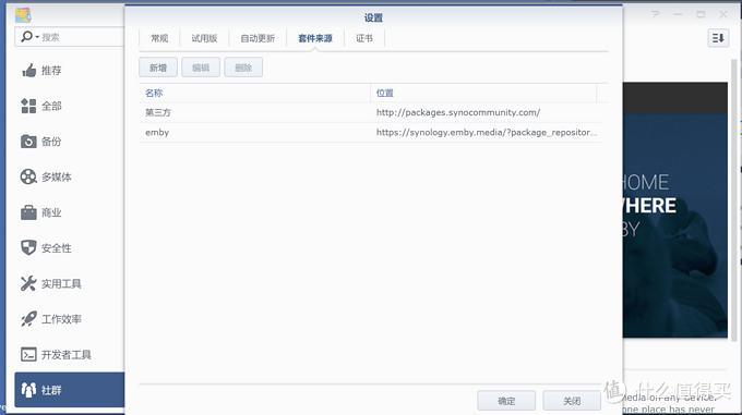 黑群晖--EMBY套件中心版安装&EMBY媒体库无法查看文件夹内容