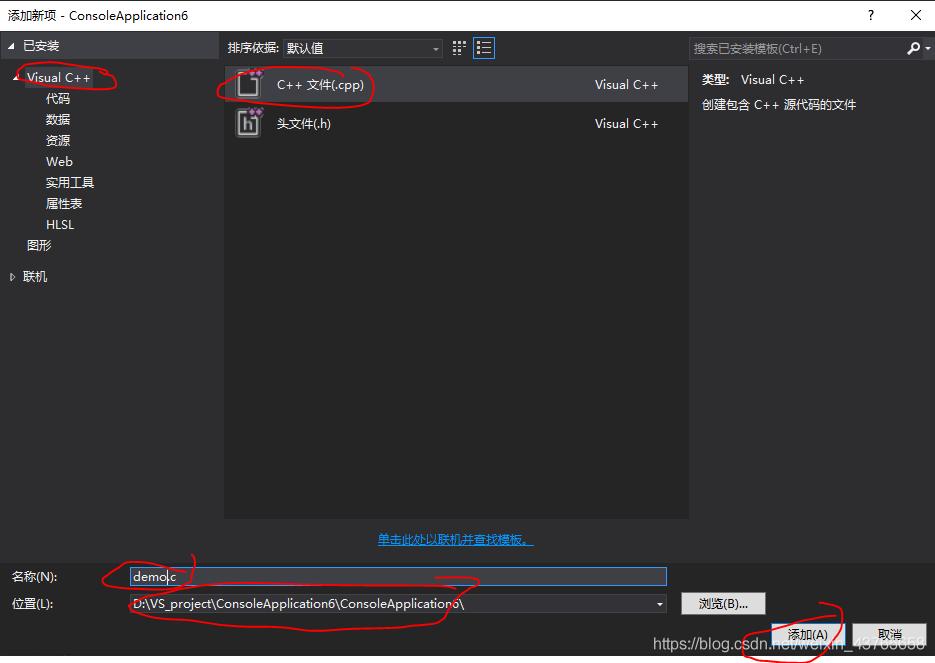 按图中标记选择C++文件,名称默认为源.cpp,改成demo.c,选择保存位置,添加。然后就可以写C程序了。
