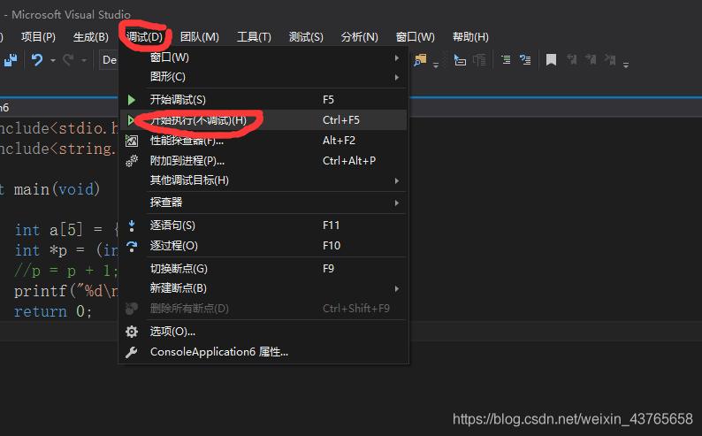 C程序写完之后在菜单栏中选择调试,开始执行(不调试)。