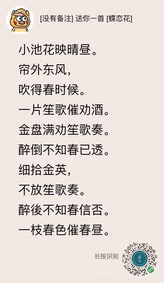 小诗一首-宋词-例子