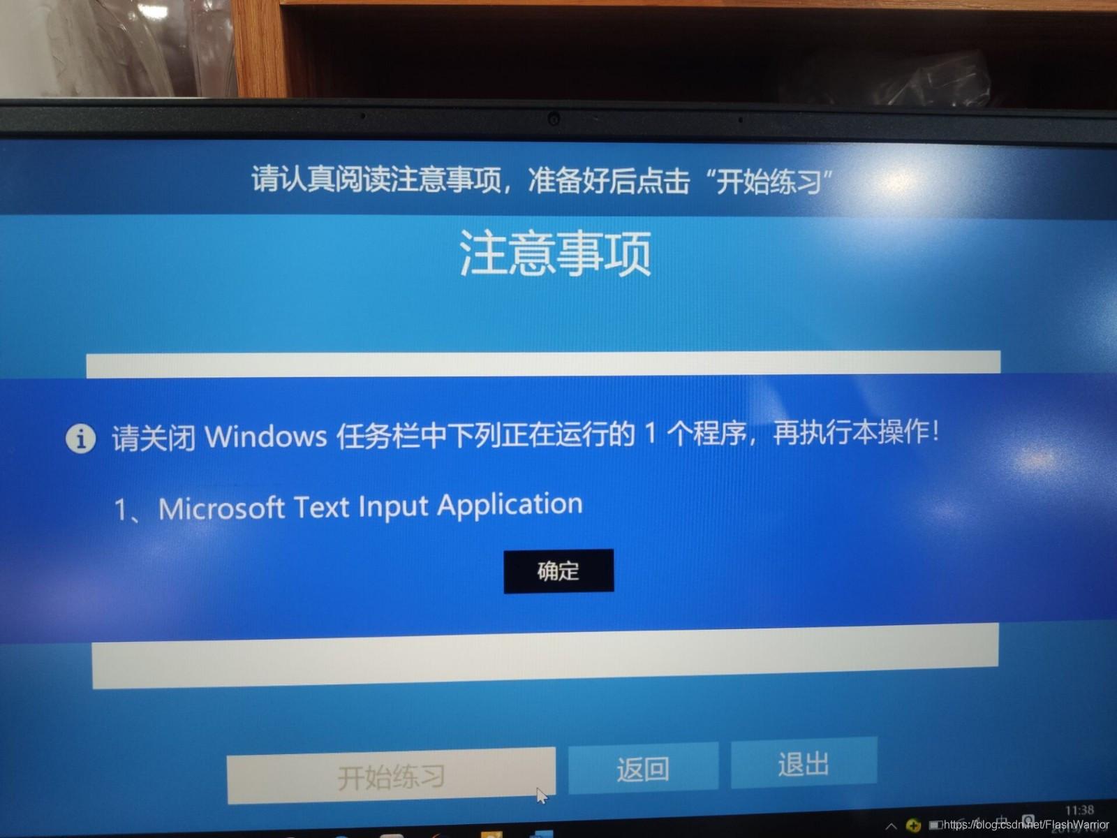 """如何关闭这个名为""""Microsoft Text Input Application""""的进程?"""