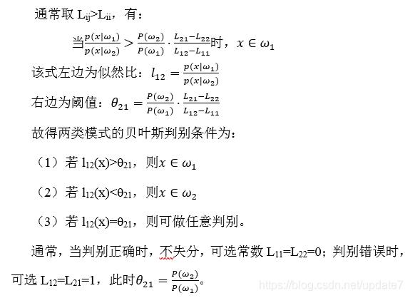 两类(M=2)情况的贝叶斯最小风险判别