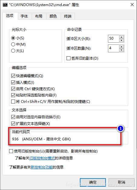 windows默认代码页