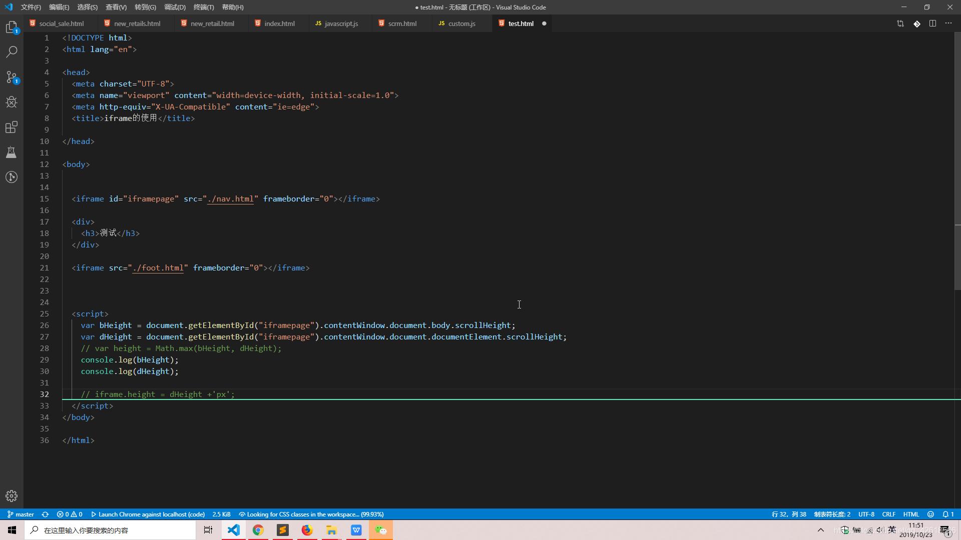 原生 .html文件封装组件 iframe的使用