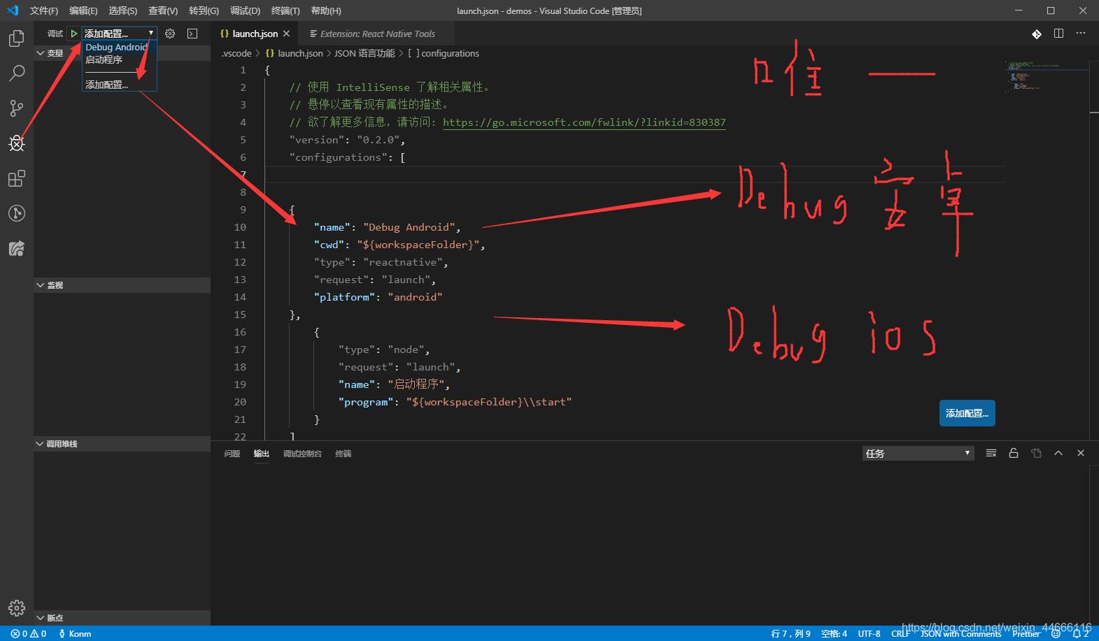 打开 debug 模式  **添加配置**