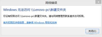 Win10无法访问共享文件夹