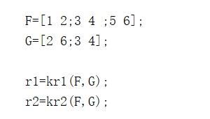 其中kr1函数是采用上述的方法,kr2函数采用了按列循环的方法