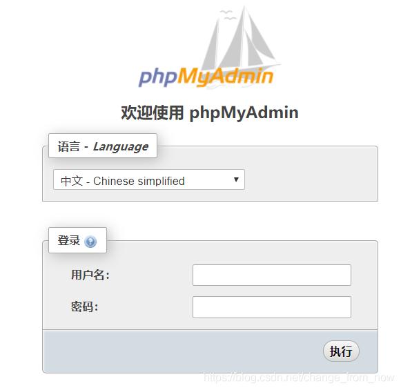 phpMyAdmin 登陆界面