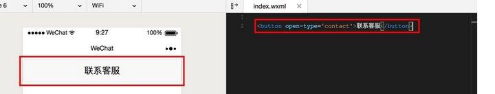 微信内置小程序代码实现在线客服功能+自定义样式+去除Button默认样式