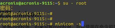 配置切换到root用户进行配置minicom