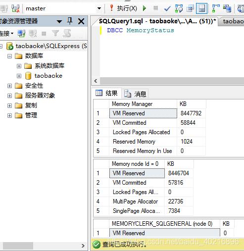数据库脚本执行情况