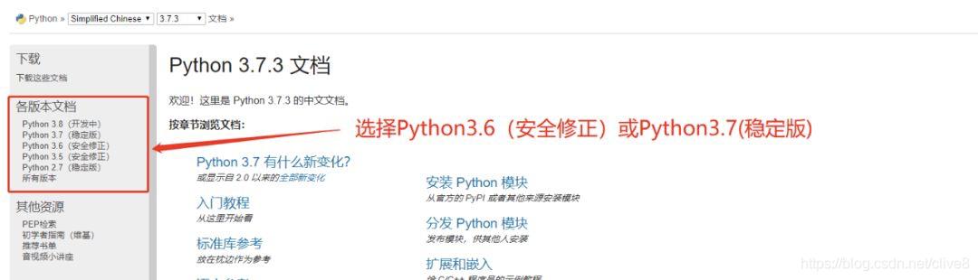 [外链图片转存失败,源站可能有防盗链机制,建议将图片保存下来直接上传(img-tMy8mIDU-1572510176966)(Windows系统Python解释器的安装配置/1554192262704.png)]