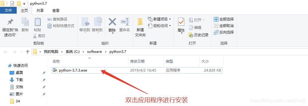 [外链图片转存失败,源站可能有防盗链机制,建议将图片保存下来直接上传(img-fTBmSxhH-1572510176968)(Windows系统Python解释器的安装配置/1554194818288.png)]