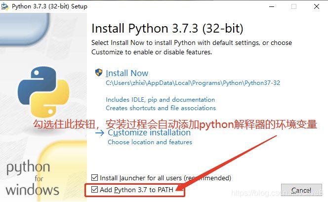 [外链图片转存失败,源站可能有防盗链机制,建议将图片保存下来直接上传(img-vQxU13is-1572510176969)(Windows系统Python解释器的安装配置/1554195054771.png)]