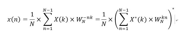 IFFT算法理论