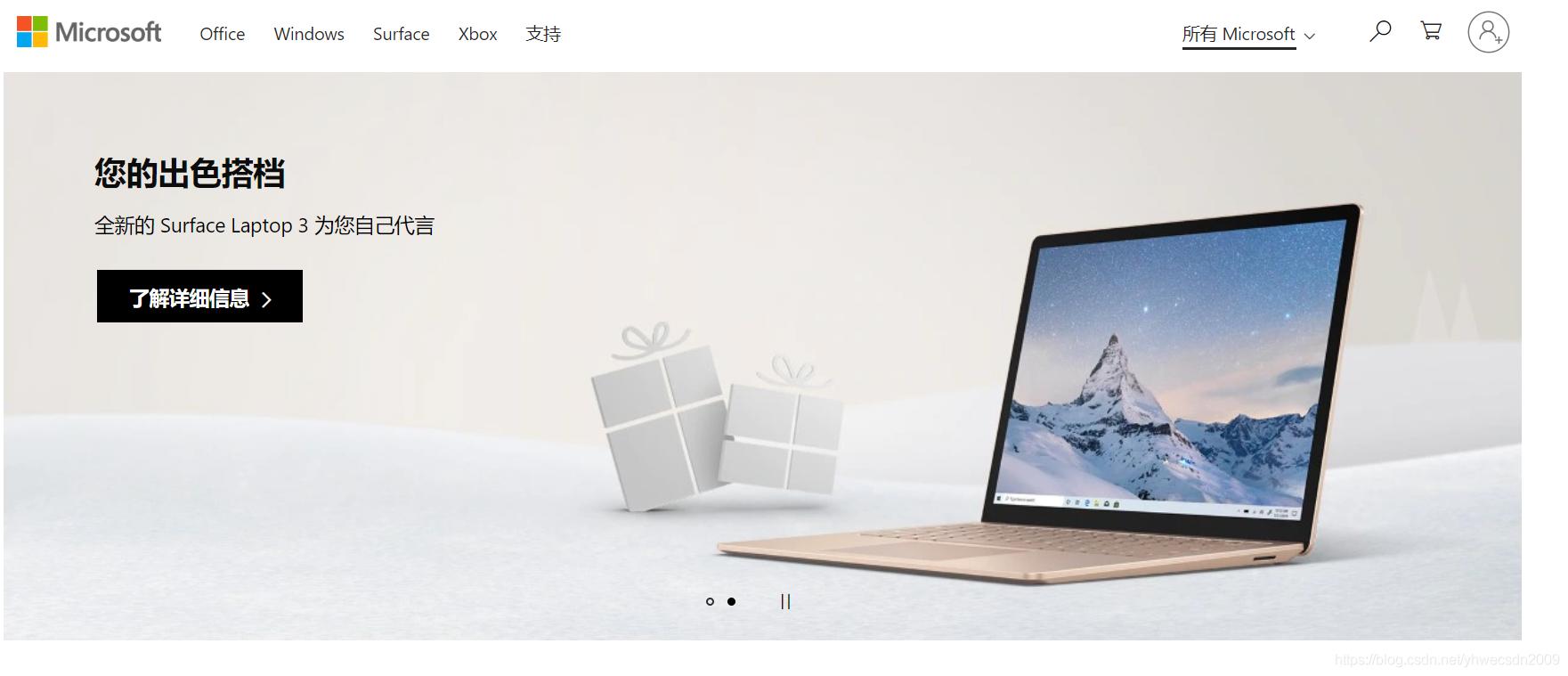 微软的主页