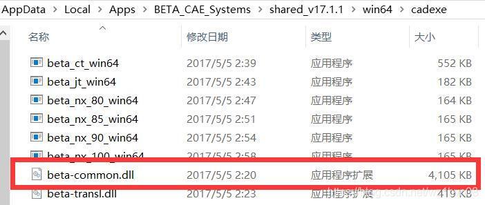 原始文件beta-common.dll模块